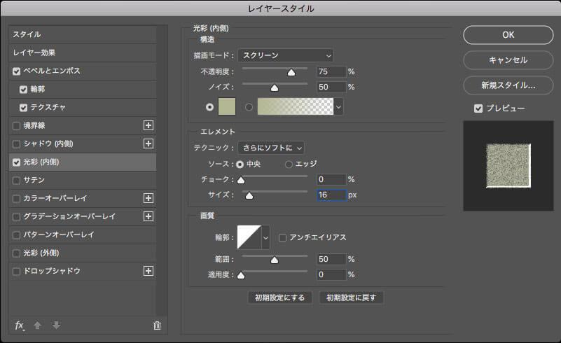 Photoshopでダイヤモンドのキラキラでゴージャスな文字エフェクトの作り方13