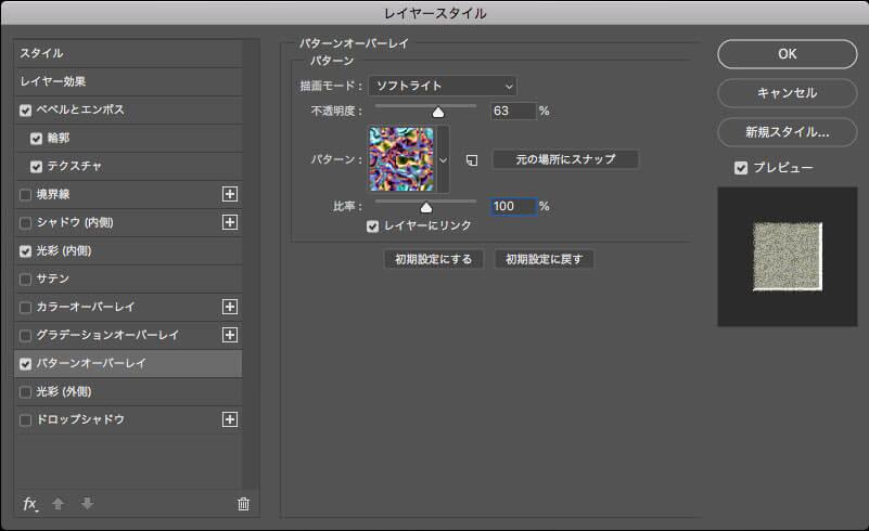 Photoshopでダイヤモンドのキラキラでゴージャスな文字エフェクトの作り方14
