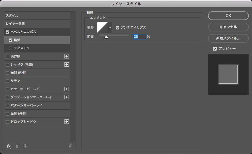 Photoshopでダイヤモンドのキラキラでゴージャスな文字エフェクトの作り方5