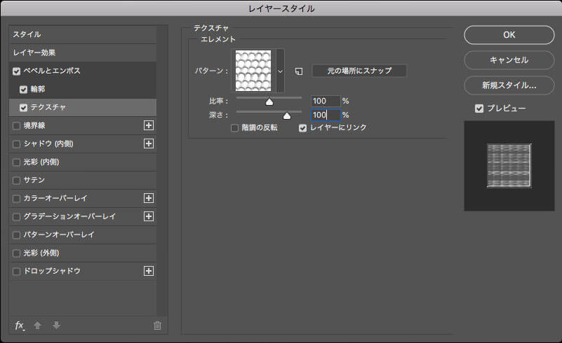 Photoshopでダイヤモンドのキラキラでゴージャスな文字エフェクトの作り方6