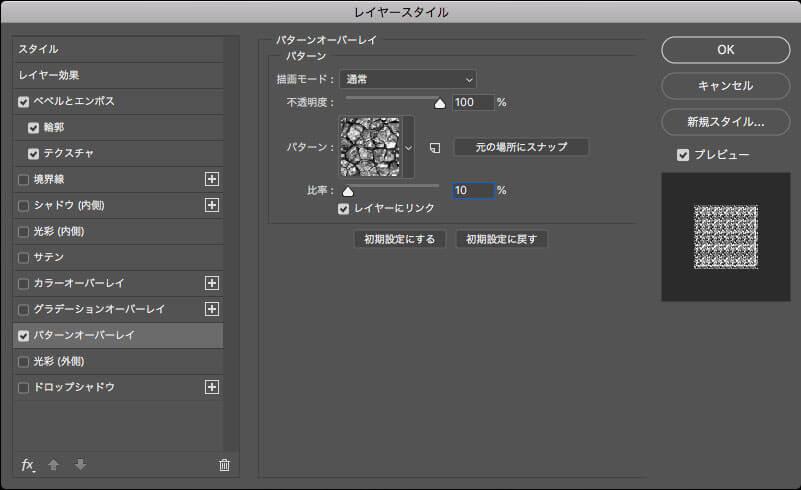 Photoshopでダイヤモンドのキラキラでゴージャスな文字エフェクトの作り方7
