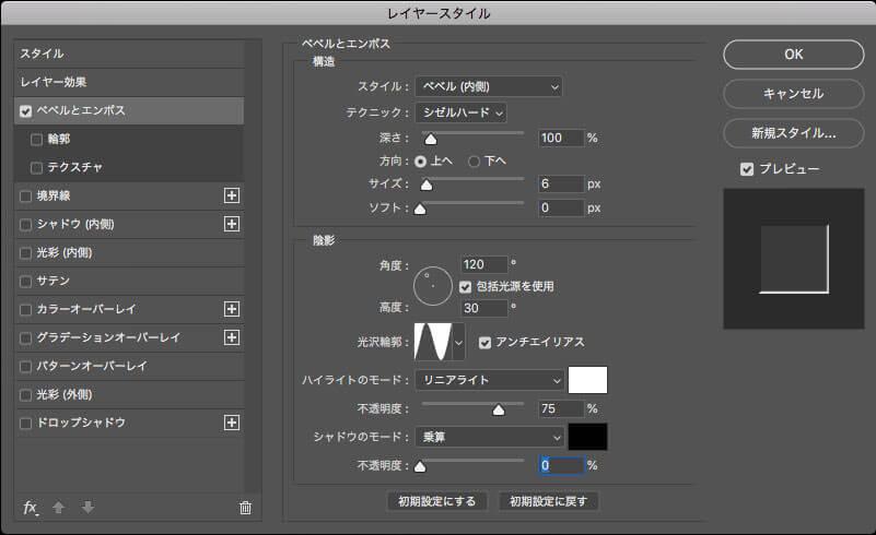 Photoshopでダイヤモンドのキラキラでゴージャスな文字エフェクトの作り方10