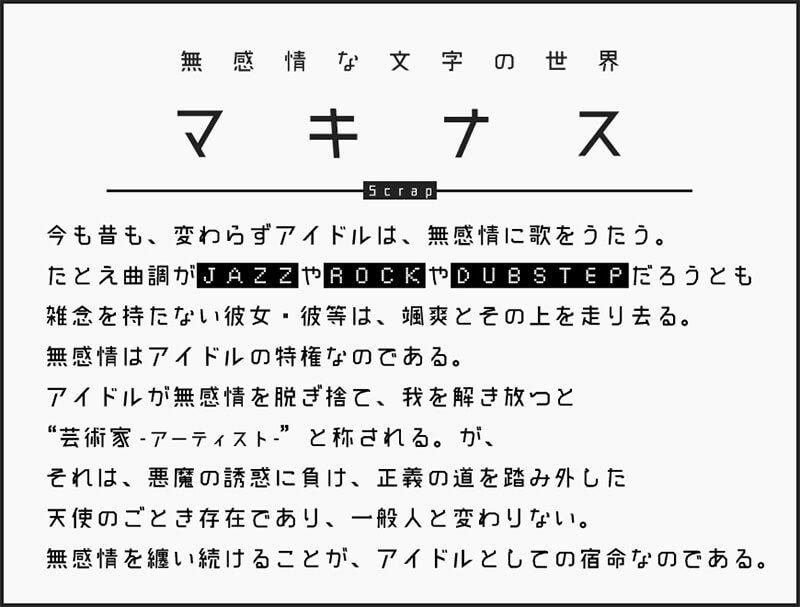 マキナス Scrapスクラップ[5]