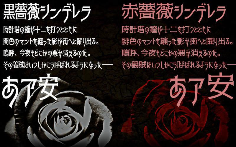 黒薔薇シンデレラ&赤薔薇シンデレラ