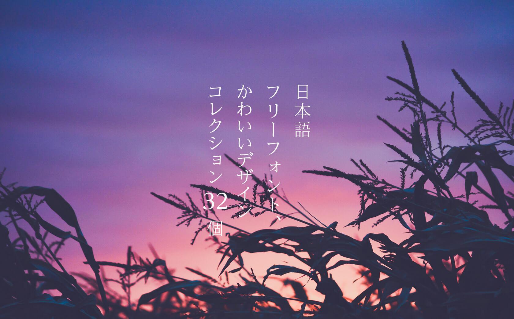 日本語フリーフォント、かわいいデザインコレクション厳選30個