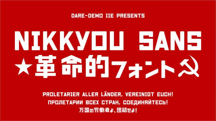 Nikkyou Sans Font