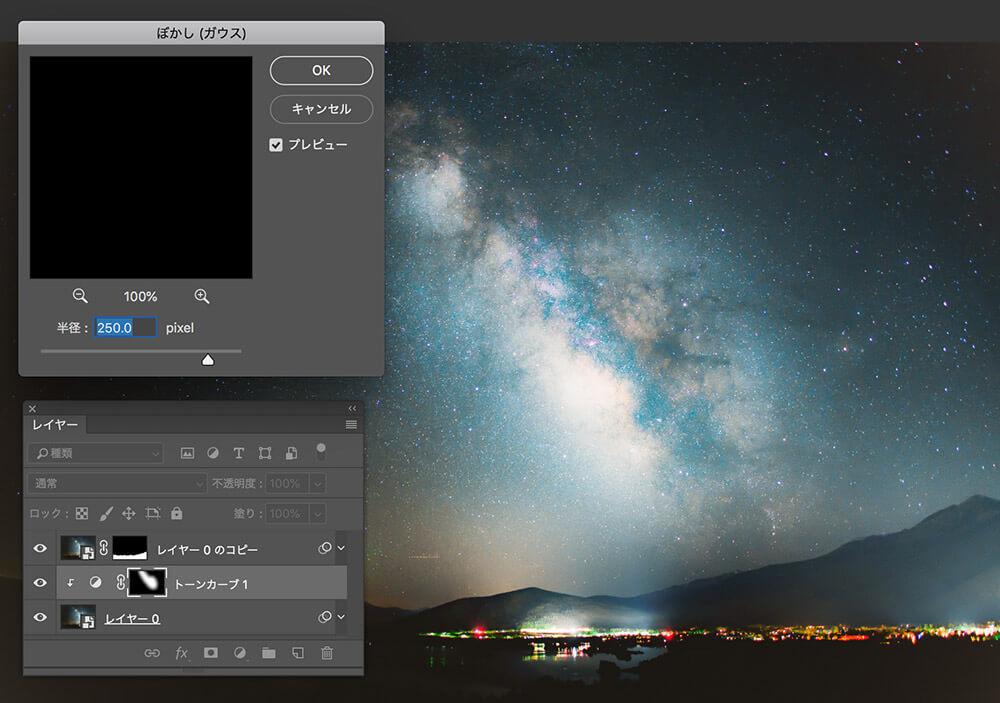 Photoshopでキラキラに輝く満点の星空を演出する方法11