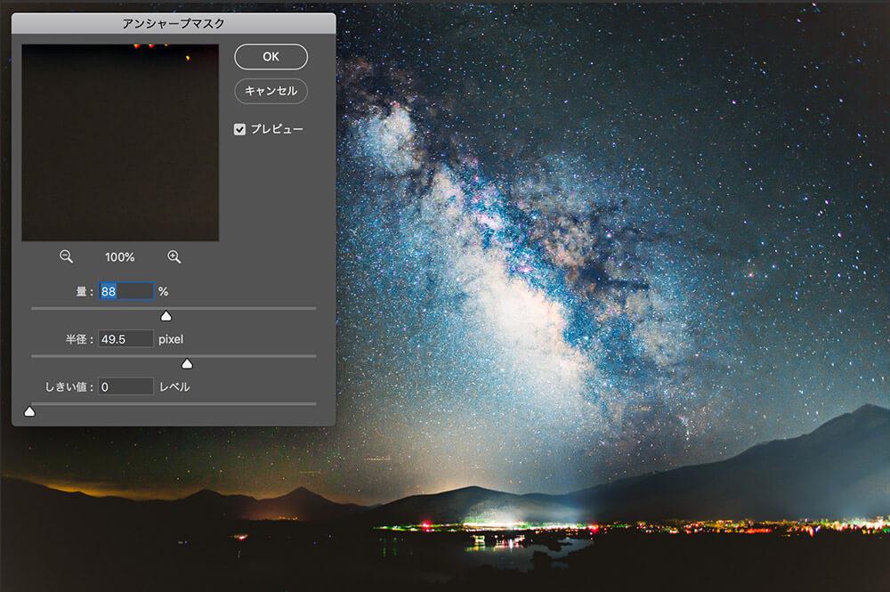 Photoshopでキラキラに輝く満点の星空を演出する方法14
