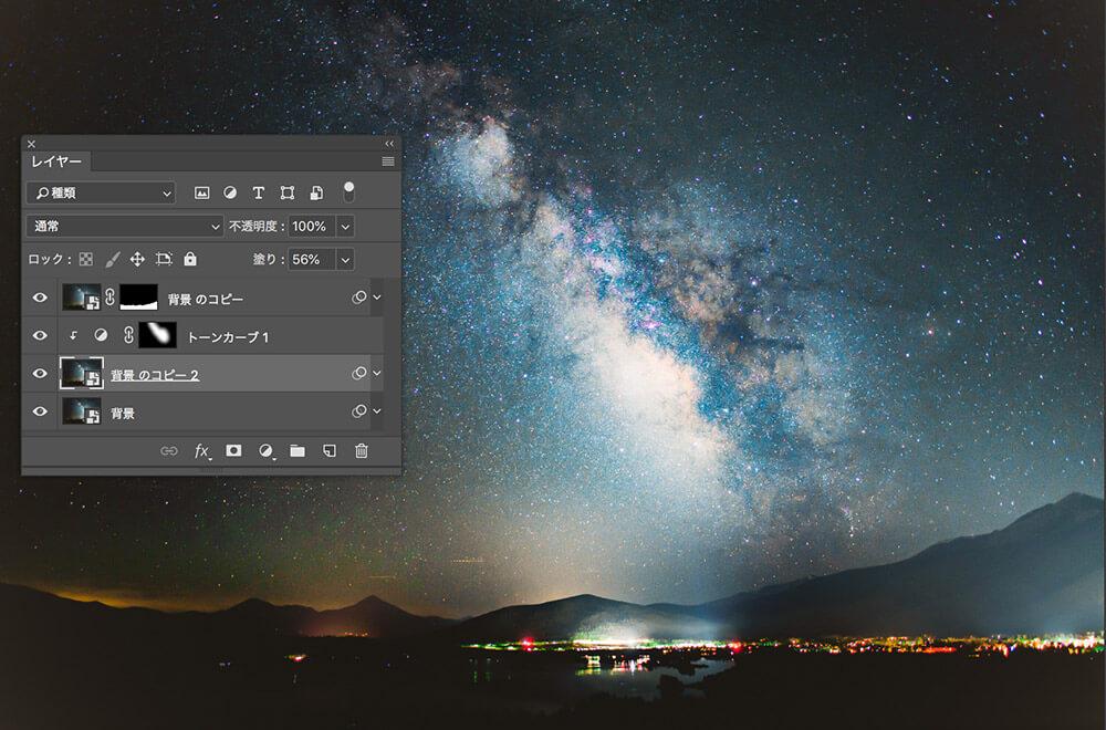 Photoshopでキラキラに輝く満点の星空を演出する方法13