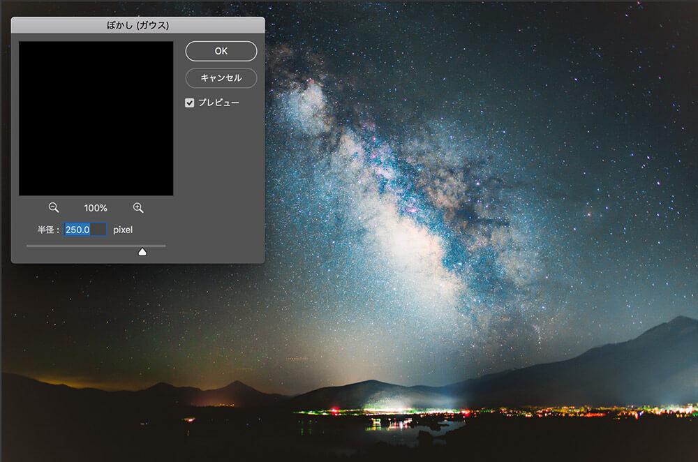 Photoshopでキラキラに輝く満点の星空を演出する方法16