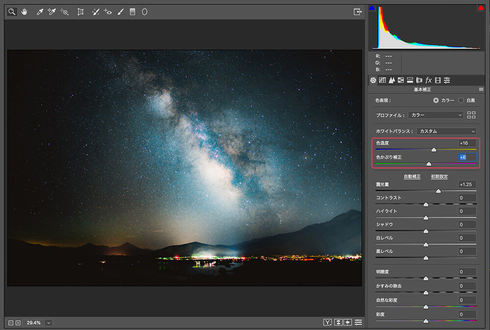 Photoshopでキラキラに輝く満点の星空を演出する方法4
