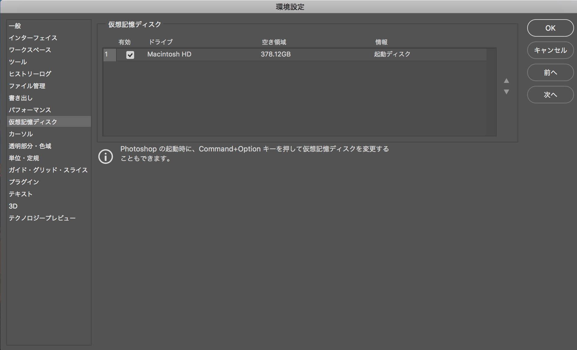 仮想記憶ディスクを設定