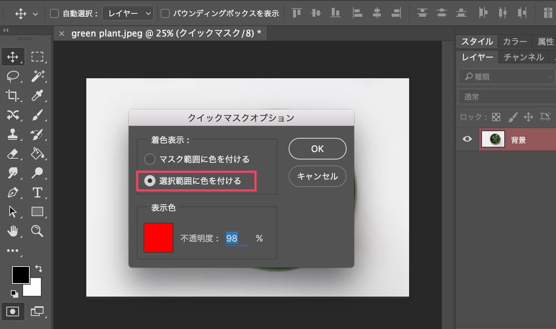 「クイック選択モード」で選択範囲を指定する。