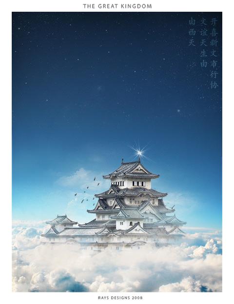 skycastle2