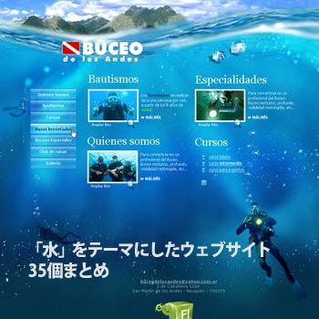 35waterwebsite