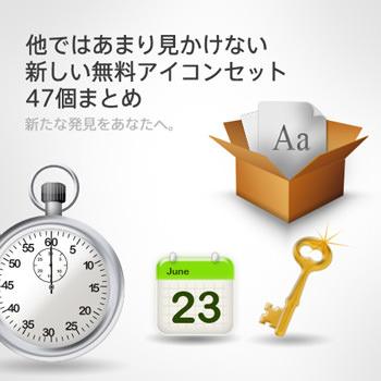 47freshicons1