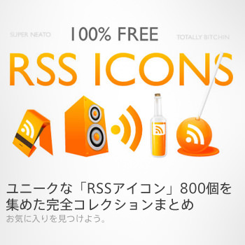 800rssicons