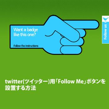 followmebadge