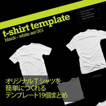 19tshirttemplate