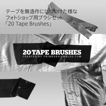 20tapebrush1