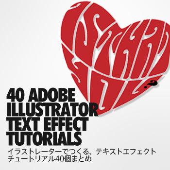 40illustratortexteffect