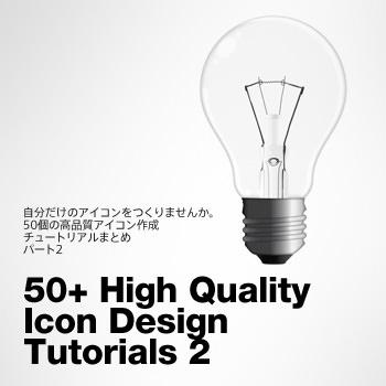 50icontutorial2