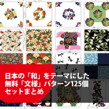 japanesepattern