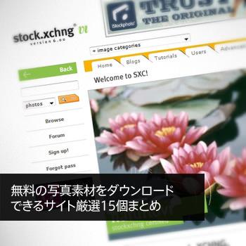 15photostockwebsite1