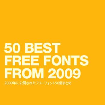 bestfont2009
