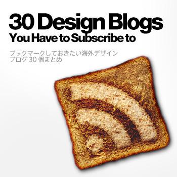 30rssdesignblog