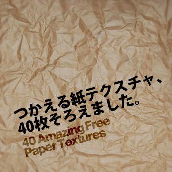 40papertexture