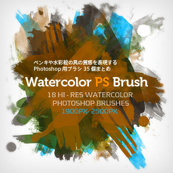 35watercolorbrush