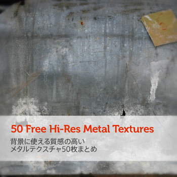 50grungemetaltexture