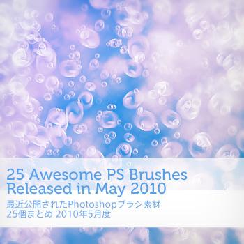 latestpsbrush2010may