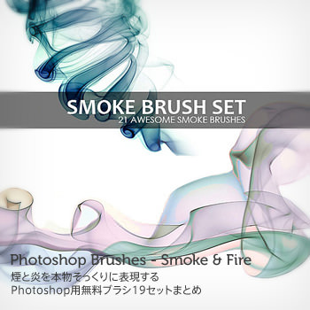 19smokefirepsbrush