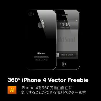 360iphone4vector