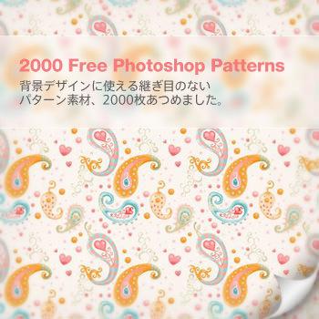 2000pspattern