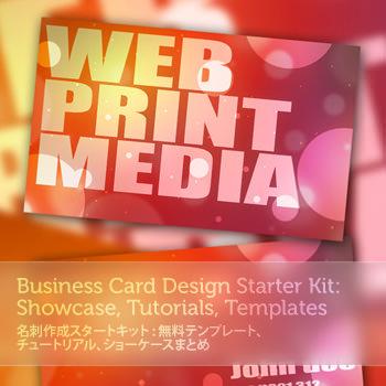 businesscardstarterkit