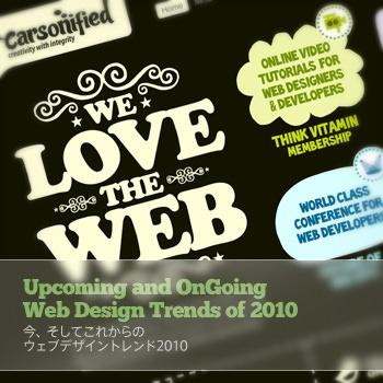 upcomingtrend2010