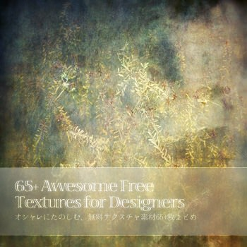 65awesome_texture