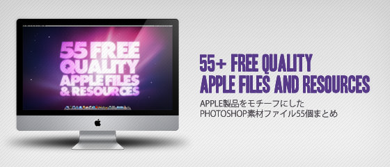 55apple_psd_top