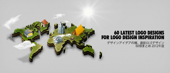60logodesign2011jan_top