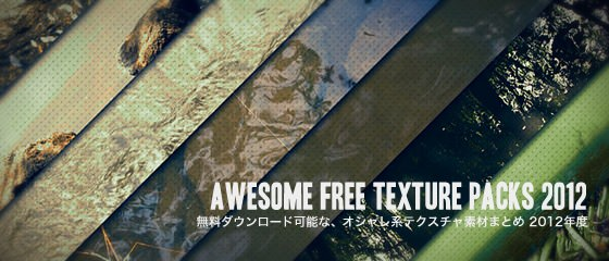 awesome_texture2012_top
