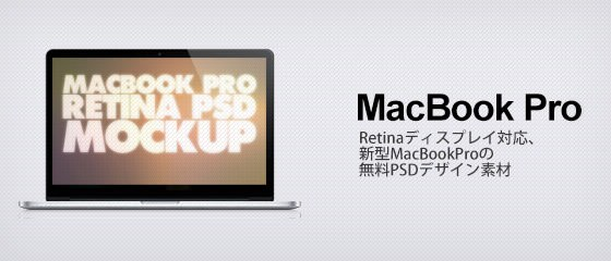macbookpro-retinapsd-top