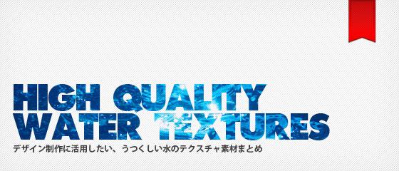 water_texture_top