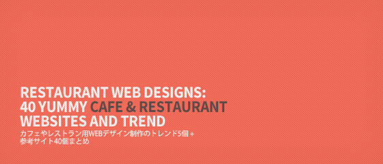 cafetrend2012_top