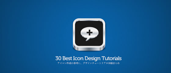 30icontutorial_top