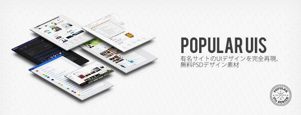 popularui_top