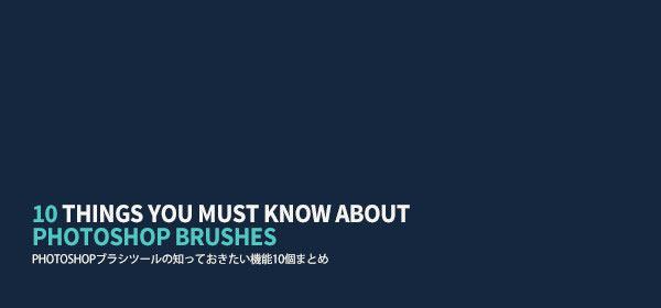 brushtip_top