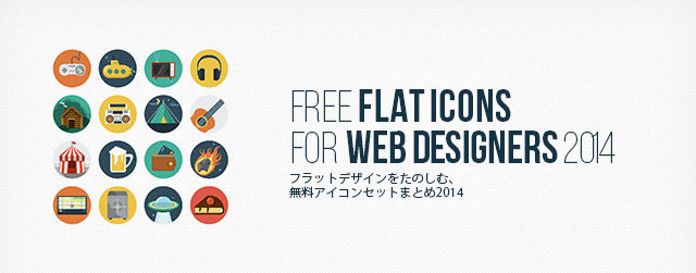 flaticon2014_top